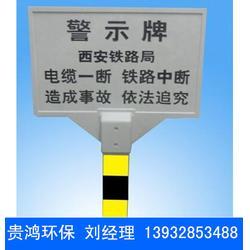 浙江玻璃钢警示牌-供应河北好质量的玻璃钢警示牌图片