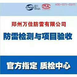 万达广场防雷验收 CMA认证乙级防雷检测单位图片
