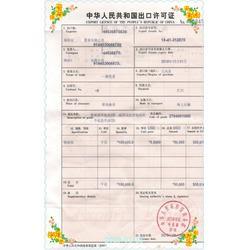 焦炭出口许可证信息 铁顺通公司 信誉好的焦炭出口许可证办理公司