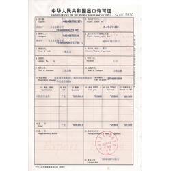 ?#20181;?#21738;里代办焦炭出口许可证-广东可靠的焦炭出口许可证办理机构批发