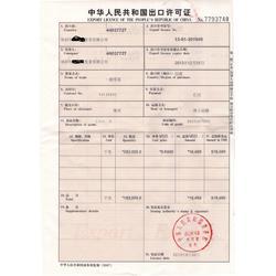 中哥证书 FormL-出口许可证市场行情图片