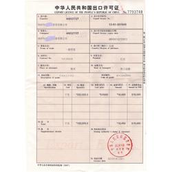 辽宁钒出口许可证-可靠的出口许可证-别错过铁顺通公司图片