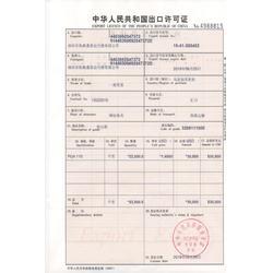 石墨出口許可證 產地證 中韓-想找可靠的國際貨運-就來鐵順通公司