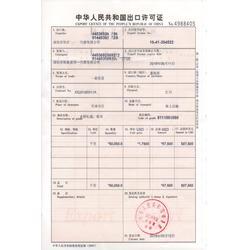 碳化硅出口许可证-优良国际货运服务推荐图片