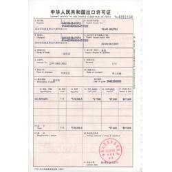 上乘焦炭出口许可证报关证书-深圳焦炭报关如何图片