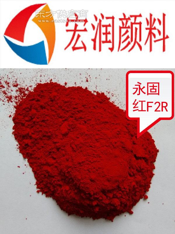油墨着色有机颜料永固红F2R优惠图片