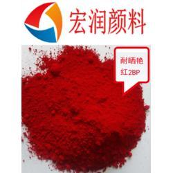 耐晒艳红2BP 颜料红48:2 永固红BBP生产厂家图片