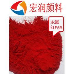 永固红F5R 油墨颜料 塑料颜料 橡胶颜料