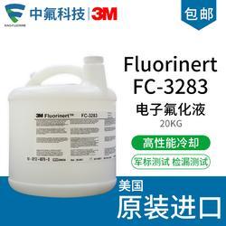 原装进口3M Fluorinert 电子氟化液FC-3283冷却检测漏液散卖供应图片