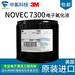 原装3M7300电子氟化液 氟碳溶剂稀释剂热传导半导体清洗蚀刻液