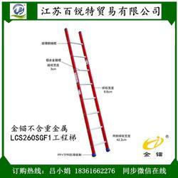 金锚加工LCS260SGF1工程梯,原装玻璃钢方管直梯