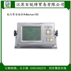 安航航行警告接收机Navtex100 接收天气航海救助航警仪图片