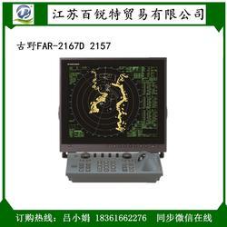 S波段雷达,古野FAR-2167DS高精细彩色液晶雷达2157图片