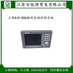 本船,目标,电子海图三荣AIS-50A船用自动识别系统图片