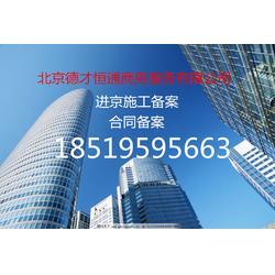 外省施工企业进京备案办理与保函办理的规定图片