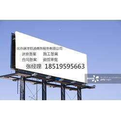 2019年申请办理进京施工备案表所需资料图片