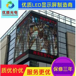 户外LED显示屏广告屏P4P5P6P8P10图片