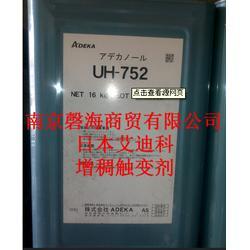 艾迪科增稠剂UH-752图片