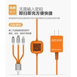 免密共享充电线加盟吉充出厂价零加盟费图片