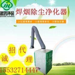 焊烟净化器 焊接烟尘废气处理装置图片