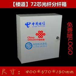 光分路器箱插卡式72芯光纤分纤箱图片
