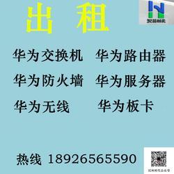 租赁华为路由器 AR2220 AR2240 AR3260等图片