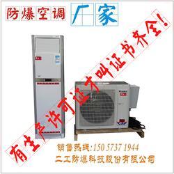 危险品仓库专用1P1.5P2P3P5P7P10P防爆空调图片