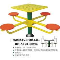 室外健身器材棋牌桌安装方便公园健身器材棋牌桌图片