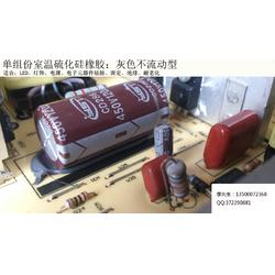 灰色单组份室温固化硅橡胶
