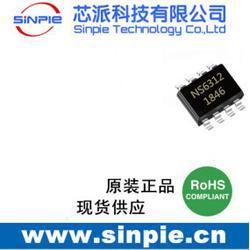 低成本5V/2A过认证车充芯片NS6312图片