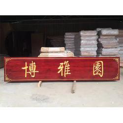 浙江实木字匾供应厂家-出售金华质量好的实木字匾图片