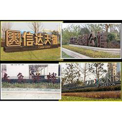 天津裝飾城標牌制作-創想空間廣告設計圖片