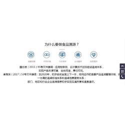 山东食品溯源软件哪家好-青岛有保障的食品溯源软件推荐