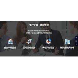 山东生产管理软件公司-诚?#23458;?#33616;?#31185;?#30340;生产管理软件