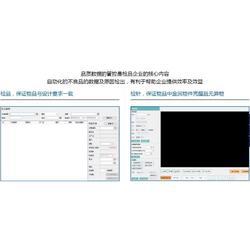 青岛检品管理软件公司联系方式-灵八哥软件科技服务提供可靠的检品管理图片