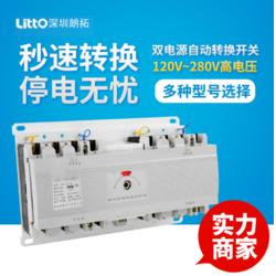 4P末端型双电源自动转换开关朗拓转换开关CB级225A智能双电源图片