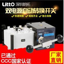 朗拓双电源自动转换开关OEM厂家 PC级2000A/4P双电源自动转换开关图片