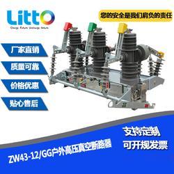 ZW43-12/630户外高压真空断路器10KV柱上真空开关图片