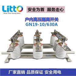 厂家直销户内高压隔离开关GN19-10/630A图片