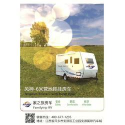 6米营地拖挂房车是一款专为房车营地、酒店度假村、商务团体、青少年拓展训练等场景设计的拖挂式房车图片