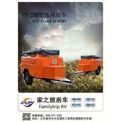 家之旅YY-2越野拖挂房车图片