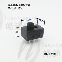 皓通haoswitch推荐无耳单极3针脚H25-0312PC档位切换拨动开关二档图片