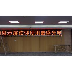 高清显示LED屏定制-在哪能买到广告LED屏图片