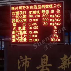 贵州企业公示显示屏-要买环保LED公示屏上哪图片