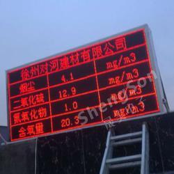 环保公示LED屏厂家-供应河南靠谱的环保LED公示屏图片