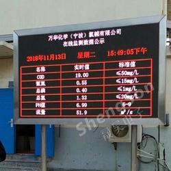 山东环保公示LED屏-环保LED公示屏厂家直销图片