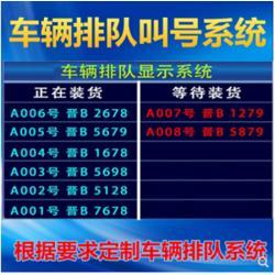 物流仓储车辆排队叫号系统厂家-郑州车辆排队叫号系统现货供应图片