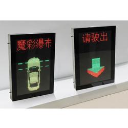 甘肃多功能自动洗车引导LED屏-要买自动洗车引导提示屏上哪图片