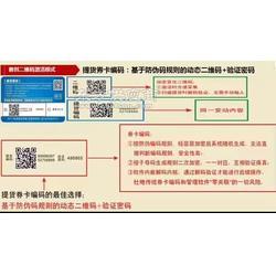 金禾通专业开发大闸蟹提货系统软件平安娱乐,定制二维码蟹卡蟹券厂家图片