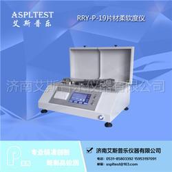 纸张柔软度仪,无纺布柔软度测试仪,卫生纸柔软度仪图片